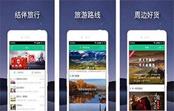 东方智启科技APP千赢国际娱乐老虎机-千赢国际娱乐老虎机捡人网app 结伴旅游