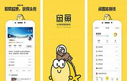 东方智启科技APP千赢国际娱乐老虎机-闲置交易平台闲鱼app点评