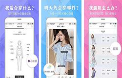 东方智启科技APP开发-穿衣助手app评测 穿衣助手app如何