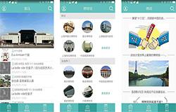 东方智启科技APP开发-展会app点评 展会app好用吗