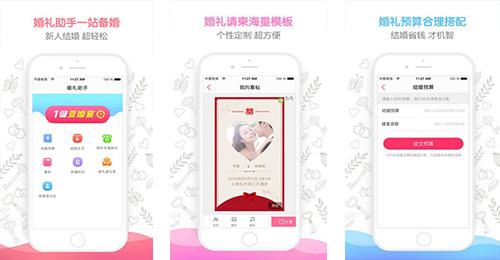 东方智启科技APP千赢国际娱乐老虎机-职业婚庆策划婚礼助手app点评