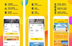 东方智启科技APP开发-飞猪app点评 飞猪app评价