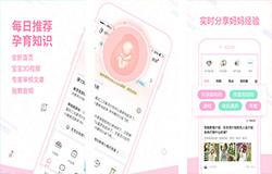 东方智启科技APP开发-贴心专业的孕育管家app点评