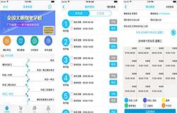 东方智启科技APP千赢国际娱乐老虎机-驾照学员专用的深港车生活app点评