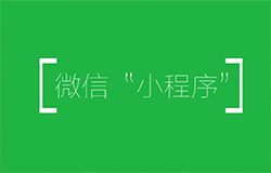 东方智启科技APP千赢国际娱乐老虎机-微信小程序千赢国际娱乐老虎机 下一个风口