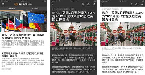 路透中文网app开发