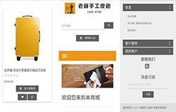 东方智启科技APP开发-老薛手工皮包app点评 老薛手工皮包app好用吗