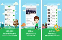 东方智启科技APP千赢国际娱乐老虎机-物流派app千赢国际娱乐老虎机 打造全国智慧物流