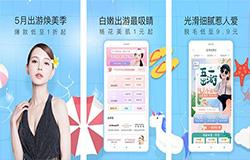 东方智启科技APP开发-新氧美容app开发 专业医美平台