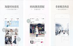 东方智启科技APP开发-开发明星衣橱app 流行服装购物平台