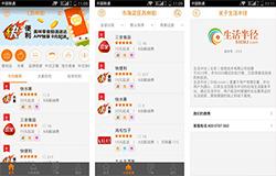 东方智启科技APP开发-生活半径app点评 生活半径app怎么样