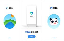 东方智启科技APP开发-三九大app点评 阅读当地新闻