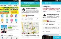 东方智启科技APP开发-会展易app点评 会展易app测评
