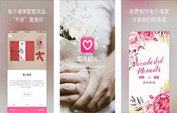 东方智启科技APP千赢国际娱乐老虎机-婚庆服务商婚礼时光app测评