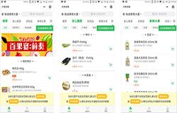 东方智启科技APP千赢国际娱乐老虎机-生鲜零售叮咚买菜app点评