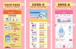 东方智启科技APP开发-母婴之家app点评 母婴之家app怎么样