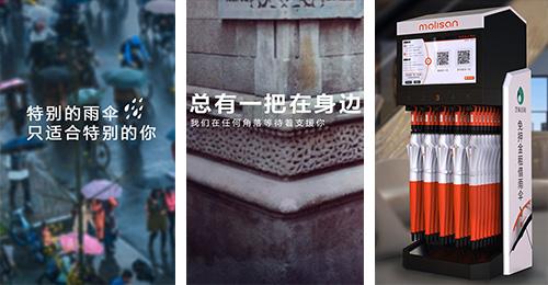 东方智启科技APP千赢国际娱乐老虎机-花粉共享雨伞app点评 花粉共享雨伞app好用吗