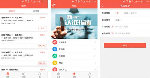 东方智启科技APP开发-罗计车宝app点评 罗计车宝app测评
