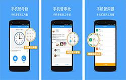 东方智启科技APP开发-开发i团队app 移动办公高效率
