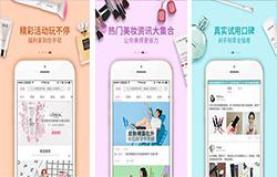 东方智启科技APP开发-为尔商城app点评 为尔商城app怎么样