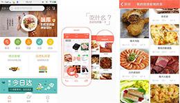 东方智启科技APP开发-味库app点评 味库app怎么样