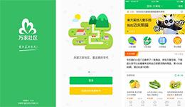 东方智启科技APP开发-社区生活服务软件万家社区app评测