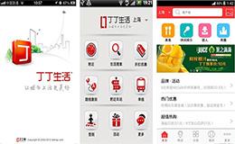 东方智启科技APP开发-本地服务丁丁生活app测评
