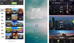 东方智启科技APP千赢国际娱乐老虎机-旅行派app点评 旅行派app好用吗