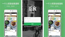 东方智启科技APP开发-觅食app点评 觅食app测评