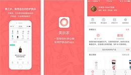 东方智启科技APP开发-我美肤家app开发 美容护肤平台