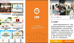 东方智启科技APP开发-去看展app评测 去看展app怎么样