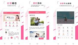 东方智启科技APP千赢国际娱乐老虎机-本地婚庆服务红豆婚恋app点评