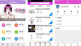 东方智启科技APP开发-微美app开发 分享美容美发