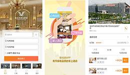 东方智启科技APP开发-维也纳酒店app评测 维也纳酒店app测评