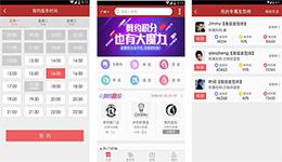东方智启科技APP开发-剪约app点评 剪约app好用吗