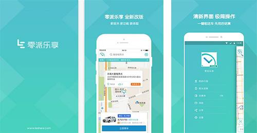 乐享泰安app开发