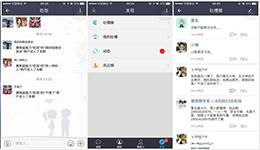 东方智启科技APP开发-瞬时社交软件吼吼app点评