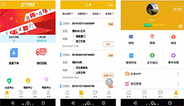 东方智启科技APP开发-56物流app测评 56物流app怎么样