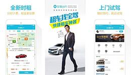 东方智启科技APP千赢国际娱乐老虎机-宝驾出行app点评 宝驾出行app如何