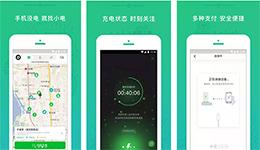 东方智启科技APP千赢国际娱乐老虎机-小电共享充电宝app点评