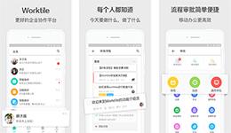 东方智启科技APP千赢国际娱乐老虎机-千赢国际娱乐老虎机worktile app 更好的企业协作