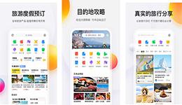 东方智启科技APP开发-旅行家游记app点评 旅行家游记app如何