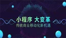 东方智启科技APP开发-开发票务微信小程序扩大流量入口