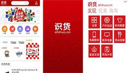 东方智启科技APP千赢国际娱乐老虎机-识货app评测 识货app好用吗