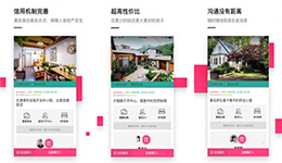 东方智启科技APP开发-小猪app开发 短租民宿平台