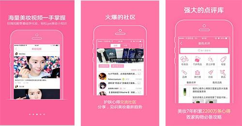 闺蜜美妆app开发
