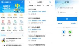 东方智启科技APP开发-智慧沈阳app点评 智慧沈阳app如何