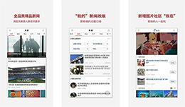 东方智启科技APP开发-界面新闻app开发 影响力财经新媒体