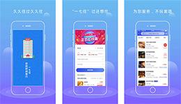 东方智启科技APP开发-一七住app点评 一七住app好用吗
