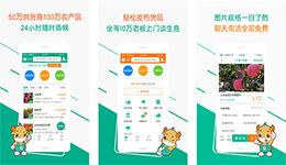 东方智启科技APP开发-农业电商一亩田app点评